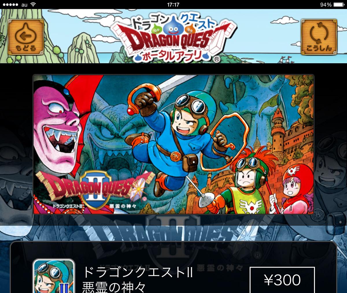 DQポータルアプリ画面
