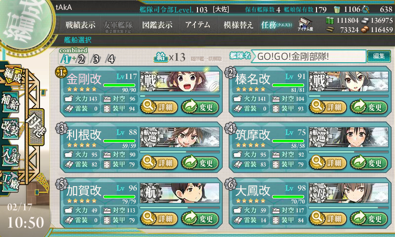 冬イベントE-3構成