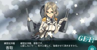 練習巡洋艦香取