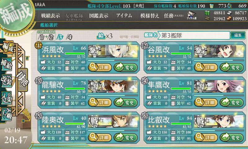 第三艦隊、前衛支援部隊