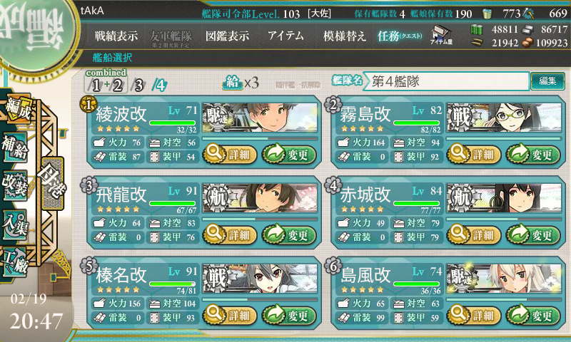 第四艦隊、決戦支援部隊