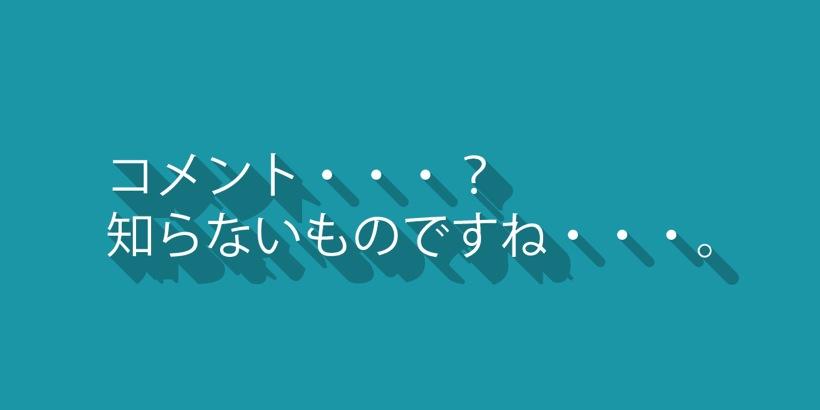 コメント・・・?