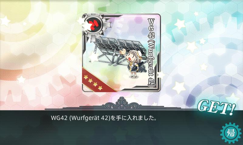 WG42(Wurfgerat 42)