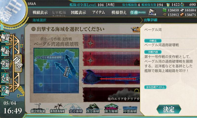 E-3ベーグル湾通商破壊戦