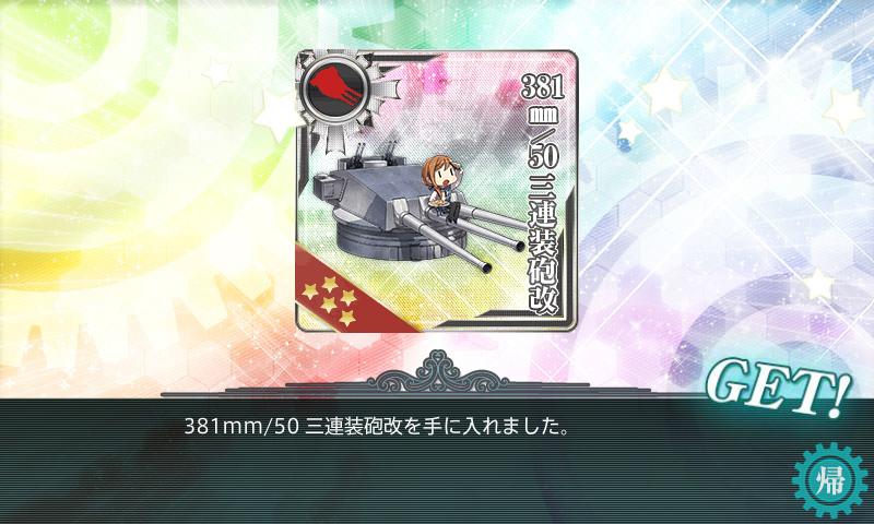 381mm/50 三連装砲改