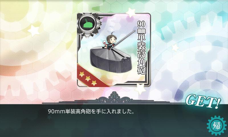 90mm単装高角砲