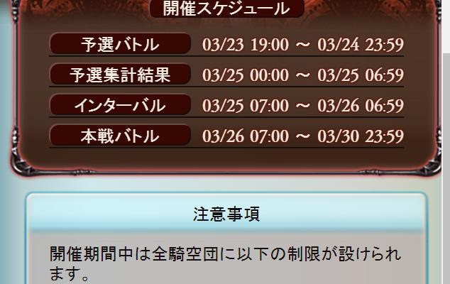 2016年3月古戦場日程