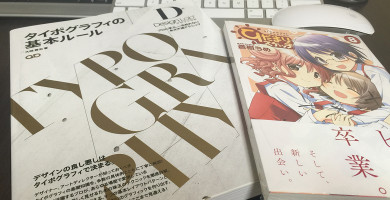 タイポグラフィーの本とひだまりスケッチ8巻