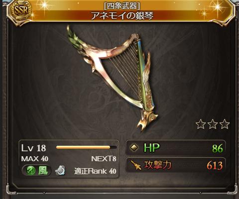 グラブル四象武器アネモイの竪琴