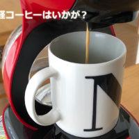 [アイテム]ネスカフェドルチェグストが便利で楽。気軽に飲めるコーヒーとは