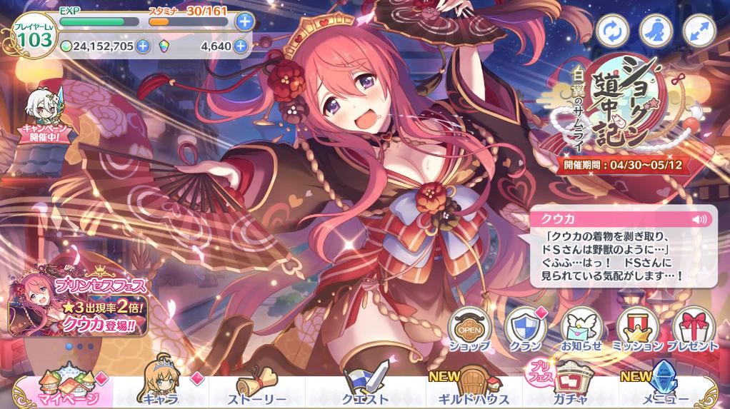 2019/05/03現在のプリコネトップ画面
