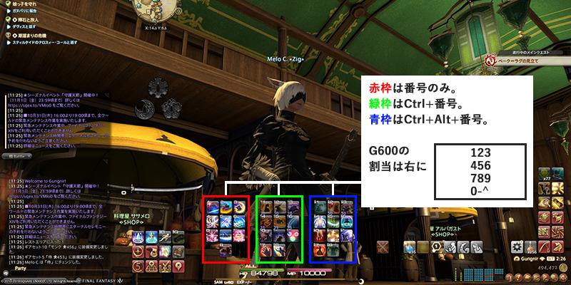 FF14とG600設定