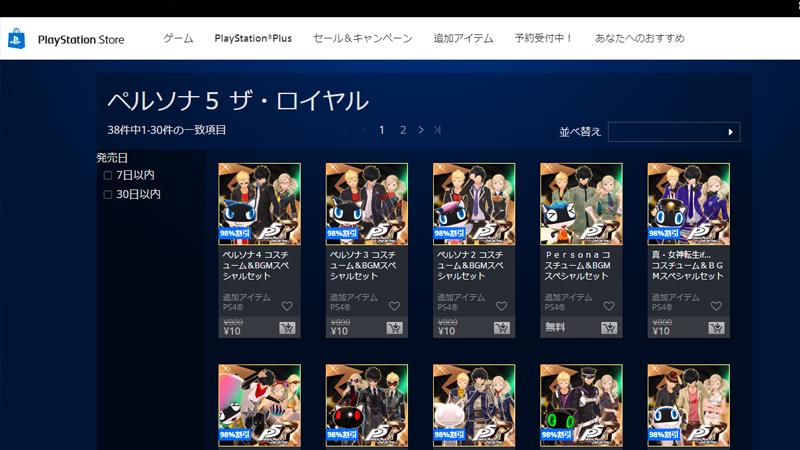 P5R発売記念DLCセール